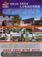 北京大兆新元停车设备有限公司   PPY平面移动类全自动停车设备  PDX多层循环类停车设备 (1)