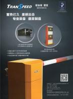 新加坡德亚精密控制科技  栏杆机  车牌识别摄像机 车辆检测器 栏杆臂 (1)