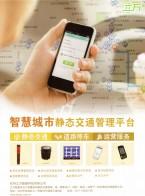 杭州立万数据科技有限公司  手持机  车位检测器  智能收费  停车 (1)