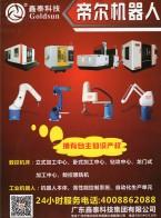 广东鑫泰科技集团有限公司   工业机器人  机械手 (1)