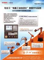 广州数控设备有限公司  数控系统 伺服驱动 伺服电机 工业机器人 精密数控注塑机   2018华南自动化展 (2)