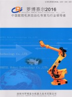 深圳市罗博泰尔机器人技术有限公司    三轴机器人机械手  四轴机器人机械手  五轴机器人机械手 (4)