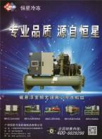 广州恒星制冷设备集团有限公司  空调制冷设备  空调换热器  空气处理设备  工业冷冻  供暖设备 (3)