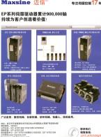 武汉迈信电气技术有限公司 伺服仪器  交流伺服驱动器 永磁交流伺服电机 (2)