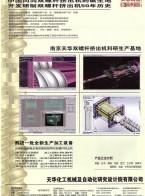 天华化工机械及自动化研究设计院有限公司  化工机器  化学工程 在线分析仪表  放射性检测仪表 (1)
