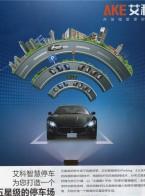 广东艾科技术股份有限公司  建筑能源管理系统  智能停车管理系统 (1)