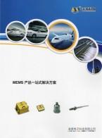 河北美泰电子科技有限公司  惯性器件与系统  测试测量传感器  MEMS测试测量传感器   MEMS压力传感器芯片  汽车MEMS传感器   射频(RF)MEMS器件   光MEMS器件  上海传感器 (2)