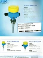 深圳计为自动化技术有限公司 物位开关 磁翻板液位计 雷达物位计 物位测量仪表 (2)
