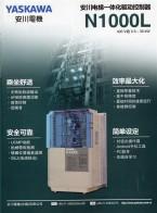 变频器_伺服电机_控制器_机器人-安川电机(中国)有限公司