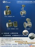 天津市迅尔仪表科技有限公司 气体涡轮流量计  液体涡轮流量计  涡街流量计  电磁流量计  多国仪表展 (5)