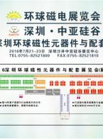 2016深圳环球磁性元器件配套展览会  磁电 (1)