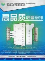 赛晶电力电子集团有限公司  电子元器件  半导体 (1)