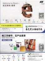 慕尼黑上海电子生产设备展  精密电子生产设备 (2)