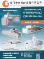 咸阳华光窑炉设备有限公司   工业窑炉   非标专用设备  真空炉  全自动辊道煅烧炉 (1)