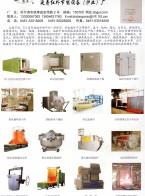 黑龙江寿宝科技有限公司  工业炉窑    节能设备 (1)