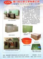 厦门欣汇凯工贸有限公司  熔炼设备  串联透热设备 (1)