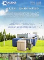 陕西华星电子集团有限公司  工业窑炉  电池材料  隧道窑 (3)