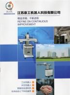 江苏泉工机器人科技有限公司  冲压机械手 并联机械手 机器人 特种机器人 机械手周边自动化 (1)