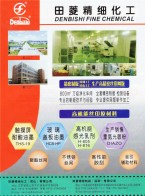 田菱精细化工(昆山)有限公司   丝印感光胶 高温水转印材料 (1)