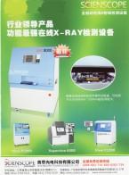 善思科技(厦门)有限公司 离线X-RAY检测设备   在线X-RAY检测设备 (1)