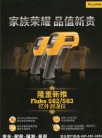 福禄克测试仪器(上海)有限公司  数字万用表 电功率分析仪 热成像仪 电子测试工具  上海传感器展 (7)