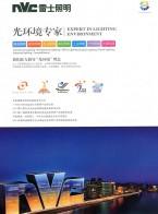 雷士照明  商业照明  LED   光源电器 (1)