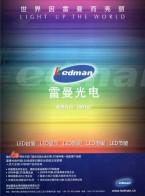 深圳雷曼光电科技股份有限公司  半导体照明  LED显示  LED显示屏 LED照明 LED封装器件 (1)