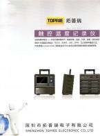 深圳市拓普瑞电子有限公司  物联网网关 温湿度监控系统  多国仪表展 (8)