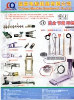 东莞市益泉电热挂具有限公司  PCB  FPC电镀器材  冷热交换器  电镀器材表面  喷涂铁氟龙 (1)