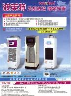 昆山波英特精密制冷机械有限公司       冷卻設備   機械設備溫升 (1)