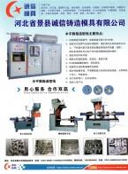 河北省景县诚信铸造模具有限公司 铸造模具 砂型模具  铝模具 (1)