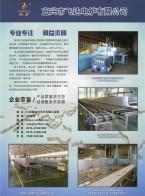 宜兴市飞达电炉有限公司      特种陶瓷窑炉  粉体煅烧窑炉  电子陶瓷窑炉 (1)