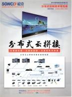 深圳市赛邦威视科技有限公司  SONCK松克 46寸分布式云拼接单元 广告机 (1)