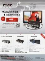 南通市智勇电子有限公司(ZYDZ)  高清编码器  四路混合高清数字视频光端机 (1)