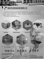 潍坊天成铸造材料销售有限公司      锅炉配附件  套装电动工具 (1)