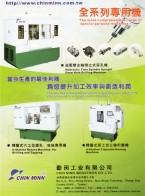 勤闵工业有限公司    抽屉滑轨制造机    门型机械手 (1)