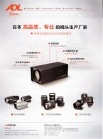 艾利尔(深圳)光学电子有限公司 FA工业用镜头 扳机镜头 (1)