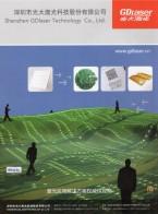 深圳市光大激光科技股份有限公司  激光设备 激光打标 焊接 切割 (3)