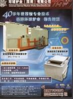 环球炉业(深圳)有限公司  工业炉系列   电热炉  商用电磁炉  电磁炒炉  电磁平面炉 (1)