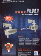 汉威科技集团股份有限公司   传感器   智慧环保  气体传感器  物联网  多国仪表展  上海传感器展 (1)