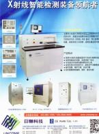 日联科技股份有限公司   航空 / 铁路专用X光安检机 (2)