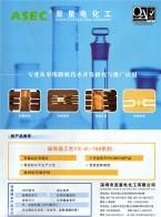 深圳市亚星电化工有限公司   高频板PTH系列 (1)