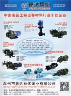 温州市意达石化泵业有限公司_磁力驱动泵_化工泵业 (1)