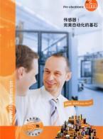 易福门电子(上海)有限公司_位置传感器_运动控制传感器_工业成像  上海传感器展 (13)