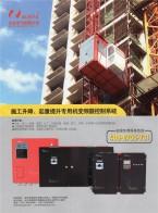 长沙市日业电气有限公司   CM系列变频器    软启动器   伺服驱动器  工业自动控制系统 (3)