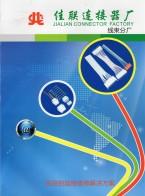 慈溪市佳联连接器厂   航空插头  插座  连接器  电连接器 (3)