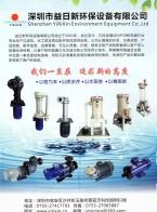 深圳市益日新环保设备有限公司  亚克力过滤机  铬酸过滤机 (1)