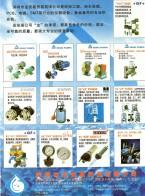 深圳市金安基贸易有限公司 +GF+管材、管件  工程塑料板材 液体存储 (1)