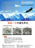 太仓信科电子化学制剂有限公司  化学药水 表面处理的特殊化学制剂 (1)