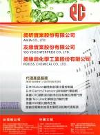 昶昕化学实业(惠阳)有限公司  萃取液离型膜电镀分析仪 电镀分析仪  印刷电路板特用化学品 (1)